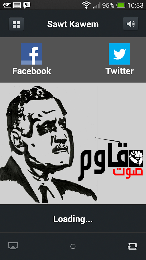 ‫صوت قاوم‬‎- screenshot