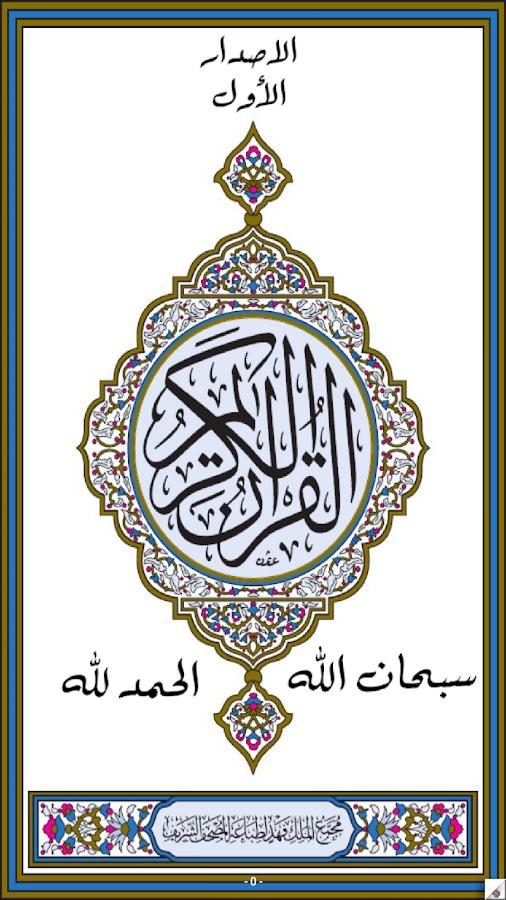 حصرياً بمناسبة الشهر الفضيل ''تطبيق قرآني'' 0HUn1GNXubXcxU5EXlQkMKrh5hM57tFjTeuC3GRxRhdk967uwbUStJB5tpv1eGl3Vg=h900