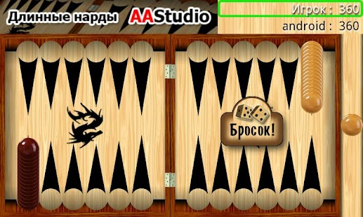 Backgammon - Narde - screenshot thumbnail