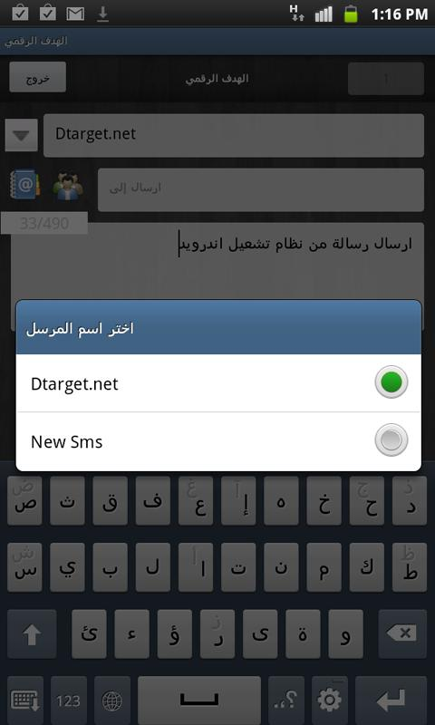 الهدف الرقمي - screenshot