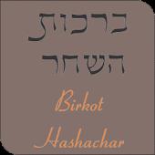 Bircot Hashajar Español