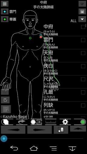 玩醫療App|和鍼灸院式電子ツボ免費|APP試玩