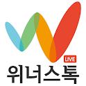 무료증권방송-주식방송 투자정보 위너라이브 icon
