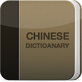 Chinese Traditional Dictionary