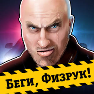 Run Fizruk Run for PC and MAC