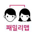 패밀리맵 (가계도+기념일관리) icon