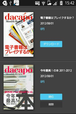 dacapo monthly review- screenshot
