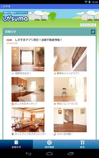 しがすま(滋賀県不動産情報検索アプリ)