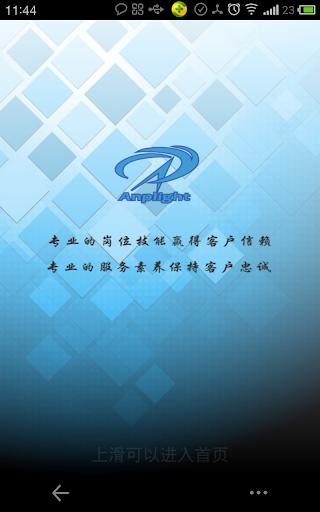 安普光(anplight)