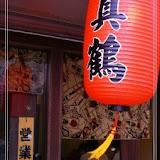 真鶴日式海鮮料理
