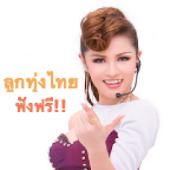 ลูกทุ่งไทย