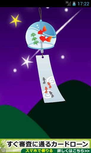 免費娛樂App|WindBell|阿達玩APP