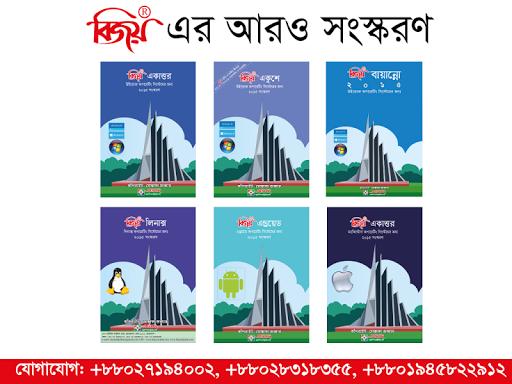 Bijoy Alphabet Apk Download 1