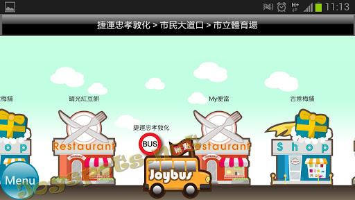 JoyBus 樂點公車 交通運輸 App-癮科技App