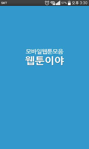 웹툰이야-모바일웹툰모음[인기무료만화]