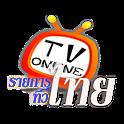 รายการทีวีไทย icon