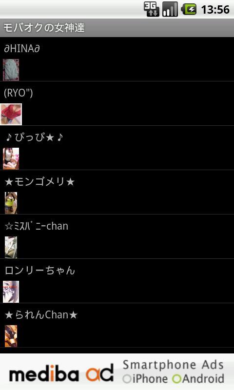 モバオクの女神達 - screenshot