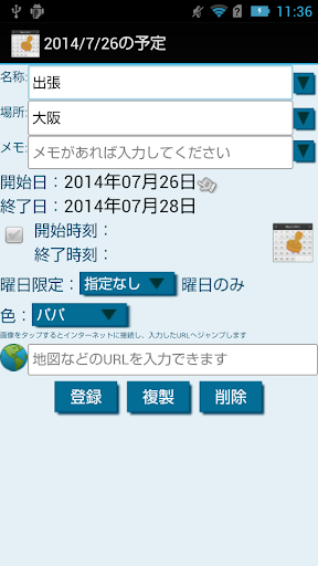 Stamp Calendar(u30b9u30bfu30f3u30d7 u30abu30ecu30f3u30c0u30fc) 2.0.1 Windows u7528 3