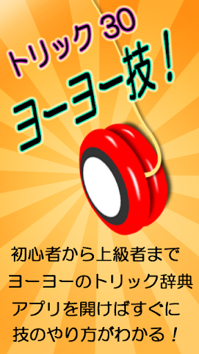 ヨーヨー技 Yoyoトリック30