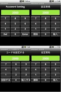 mPassword 密碼管理