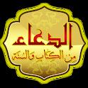 الدعاء من الكتاب والسنة logo