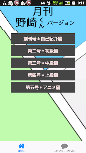 月刊 野崎くん検定バージョン