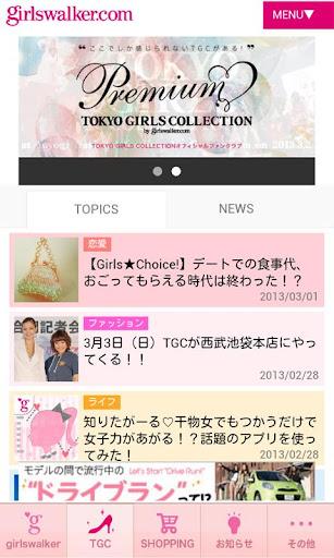 TGC公式アプリ - 東京ガールズコレクション