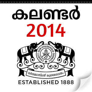 "Search Results for ""Malayala Manorama Calendar 2015 App Download For ..."