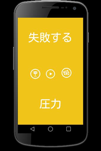無料街机Appのタップして失敗!|記事Game