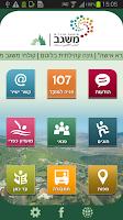 Screenshot of משגב