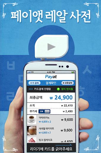 카드결제기 - 페이앳 Payat