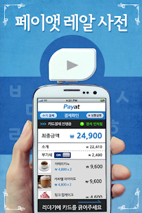 카드결제기 - 페이앳(Payat) - screenshot thumbnail