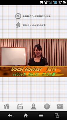 ボーカルアドバイザー LESSON.12 リズム感のおすすめ画像2