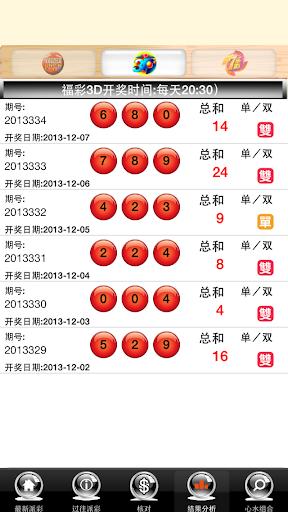 双色球|玩娛樂App免費|玩APPs