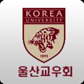 고려대학교 울산교우회