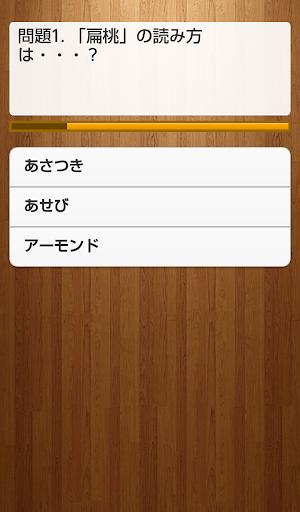 難読漢字 植物の名前クイズ これ読めるかな?