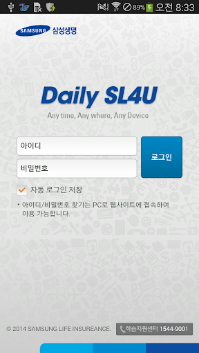 삼성생명 Daily SL4U