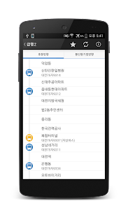 Daejeon Bus- screenshot thumbnail