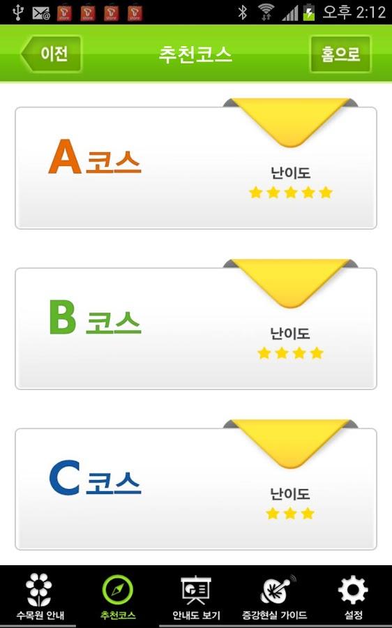 국립광릉수목원 - screenshot