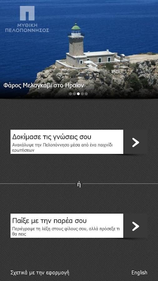 Mythical Peloponnese - στιγμιότυπο οθόνης