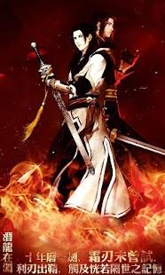 古劍OL-武俠MMORPG