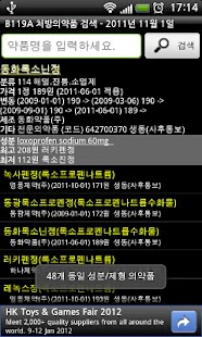 Korean Prescription Drugs - screenshot thumbnail