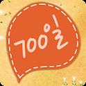 700일 육아도우미 icon