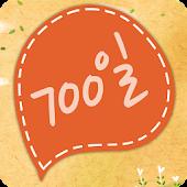 700일 육아도우미