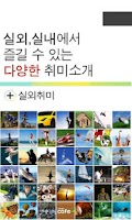 Screenshot of 백취미 - 취미 추천, 취미 소개 어플