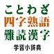 ことわざ・四字熟語・難読漢字 学習小辞典 - 新作・人気アプリ Android