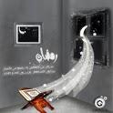 رسائل دعاء ختم القرآن icon