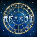 神秘未来占術 logo