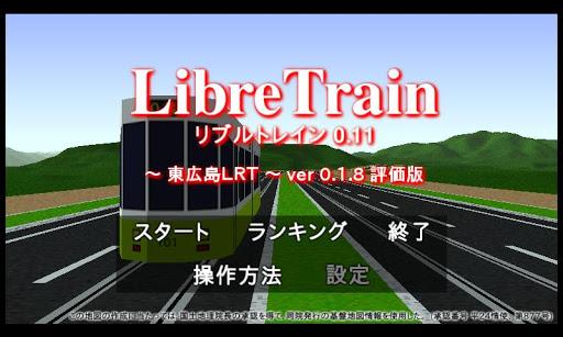 [電車運転] LibreTrain東広島LRT 無料評価版