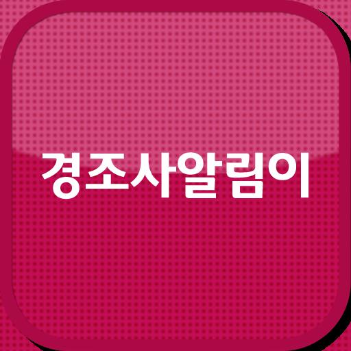 生活必備App|경조사알림이 LOGO-綠色工廠好玩App